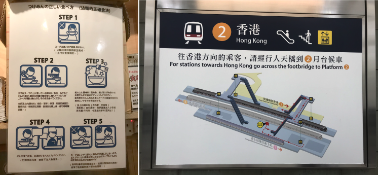 Info design in Hong Kong