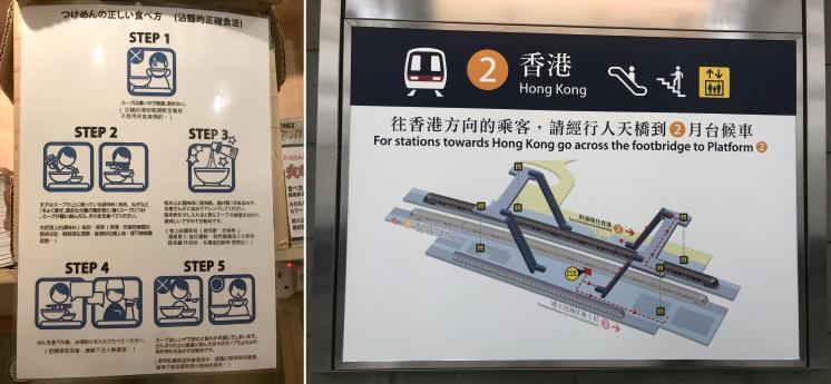 Info design in Hong Kong